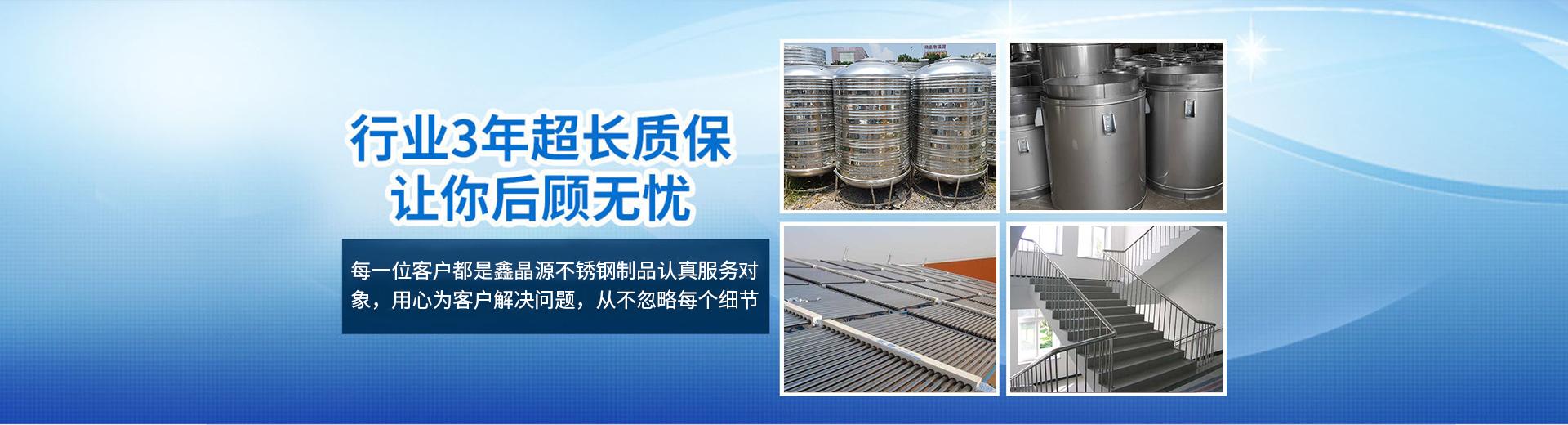 武汉不锈钢保温水箱